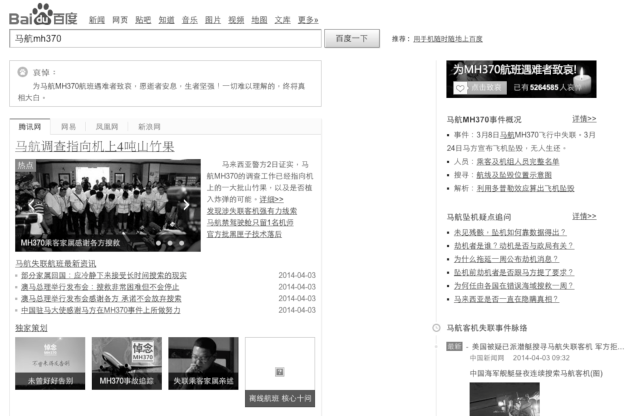 Featured online page from Baidu